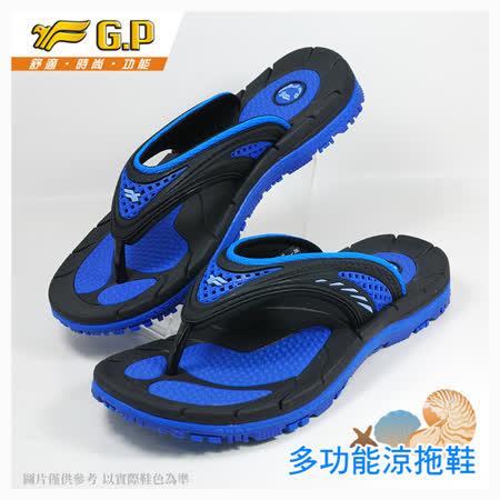 【G.P 時尚休閒夾腳拖鞋】G6896-23 寶藍色 (SIZE:36-43 共五色)