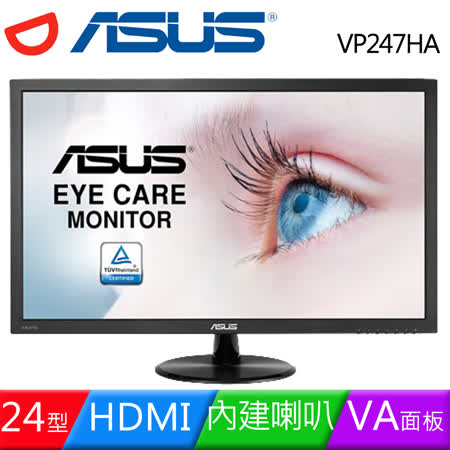 ASUS 華碩 VP247HA 24型VA低藍光不閃屏液晶螢幕