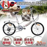 飛馬 20吋6段豪華摺疊寵物車/白 520-76