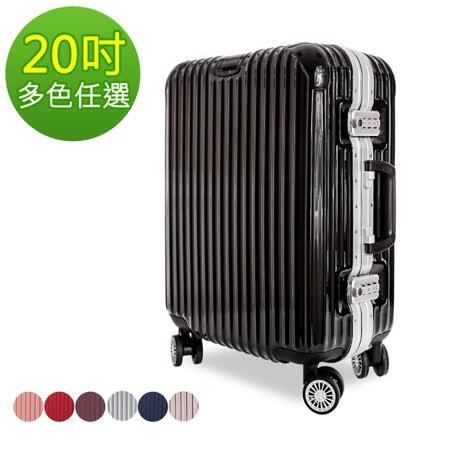 【ARTBOX】以太行者 - 20吋PC鏡面鋁框行李箱(多色任選)