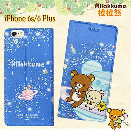 日本授權正版 拉拉熊/Rilakkuma iPhone 6s / 6 plus 5.5吋 金沙彩繪磁力皮套(星空藍)
