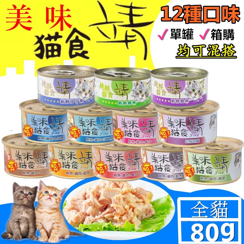 ~靖美食 Jing~純鮮貓食 貓罐~ 新鮮鰹魚  全貓 80gx6罐