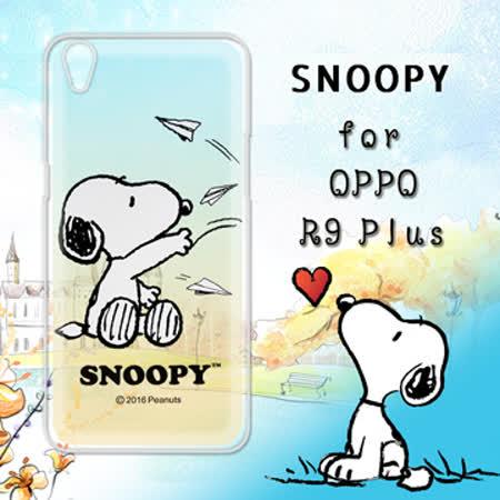 史努比SNOOPY授權正版 OPPO R9 Plus 6吋 漸層彩繪軟式手機殼(紙飛機)
