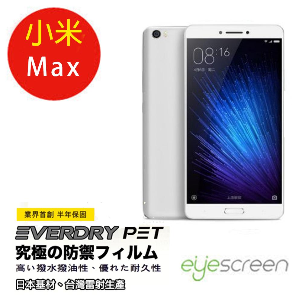 EyeScreen 小米Max  Everdry PET 螢幕保護貼  (非滿版)