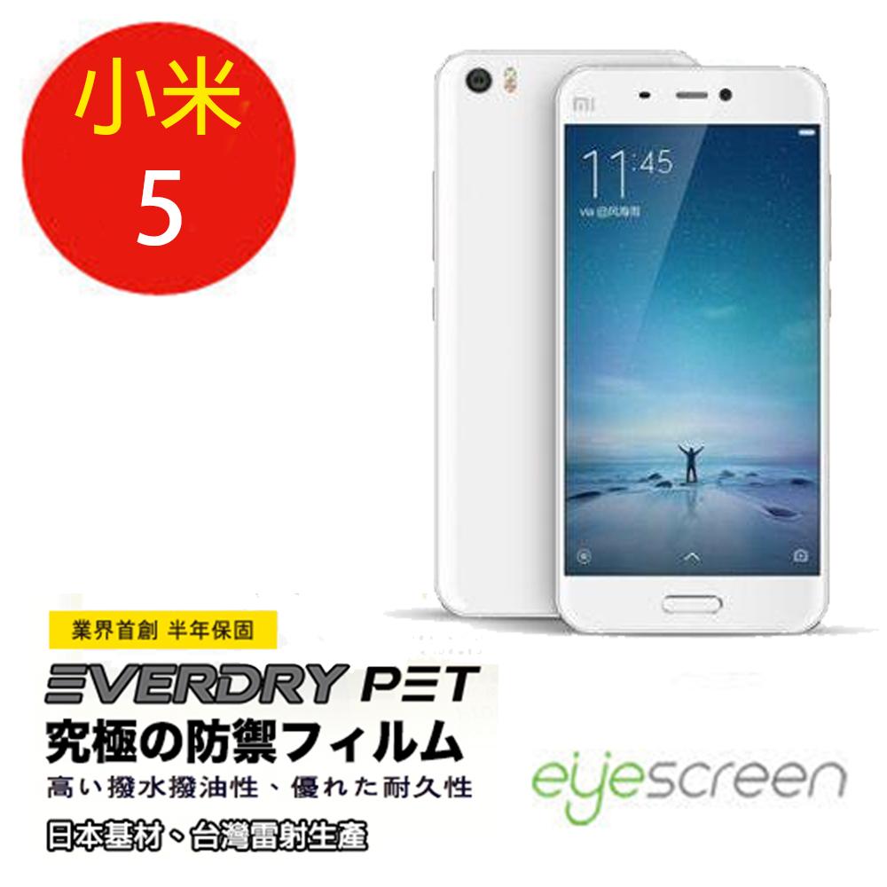 EyeScreen  小米5 Everdry PET 螢幕保護貼
