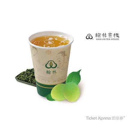 【電子禮券】翰林茶棧 梅釀烏龍茶(特大杯)即享券