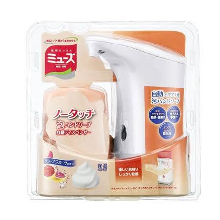 日本 MUSE 無接觸感應式洗手泡泡機組合( 葡萄柚香 )