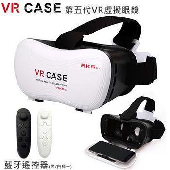VR CASE VR虛擬實境眼鏡 第五代