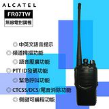 【ALCATEL】FR07TW(免執照無線電對講機)