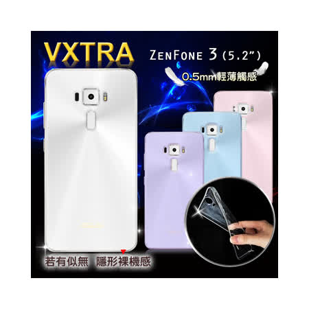 VXTRA 超完美  ASUS ZenFone3 5.2吋 ZE520KL 清透0.5mm 隐形保护套