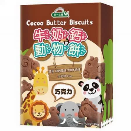 [統一生機]牛奶鈣動物餅(巧克力) 80g
