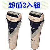 (超值2組入)【日象】勁弧電鬍刀(充電式) ZOEH-5320A