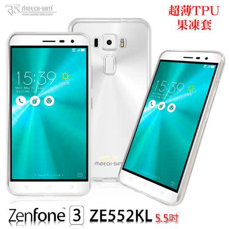 Metal-Slim ASUS Zenfone 3 (5.5吋) ZE552KL 超薄TPU 軟性保護套 果凍套