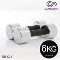 【強生CHANSON】6KG電鍍啞鈴(1組兩入)