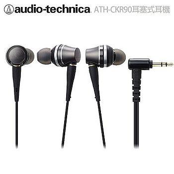 鐵三角 ATH-CKR90耳塞式 耳機