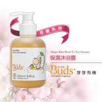 【Buds 芽芽有機】珍愛系列-保濕沐浴露