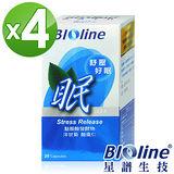 【BIOline星譜生技】眠-舒壓好眠 天天好眠 4瓶組(20顆/盒x4)