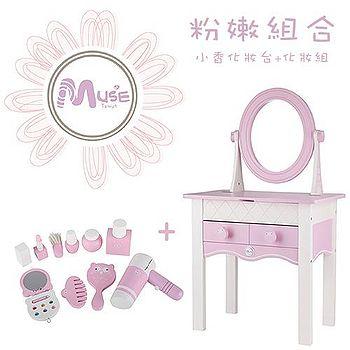 台灣Muse木思 法式小香化妝台+化妝組 0