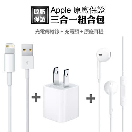 【APPLE】原廠經典組合 Lightning 8Pin 充電線+充電頭+earpods耳機
