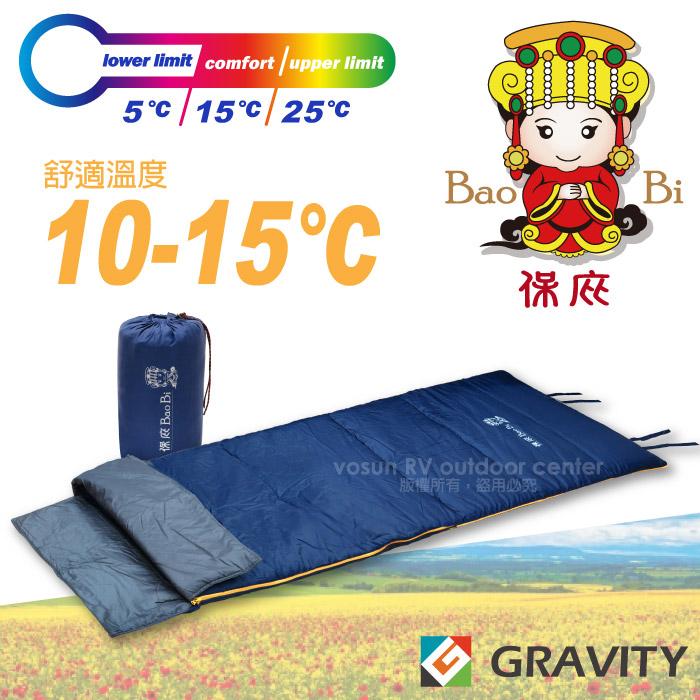 ~ Gravity~媽祖 款 信封型輕量透氣 中空纖維睡袋 200x75cm 可左右合併.