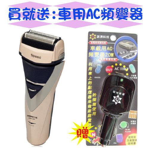 (買就送)【日象】勁炫3D電鬍刀(充電式) ZOEH-5340A