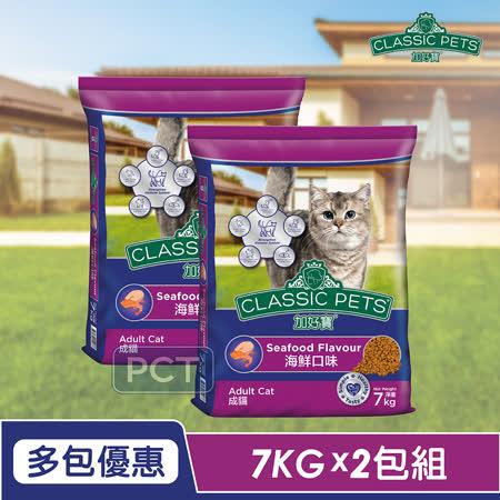 Classic Pets加好寶<br>乾貓糧-海鮮口味7kgx2包