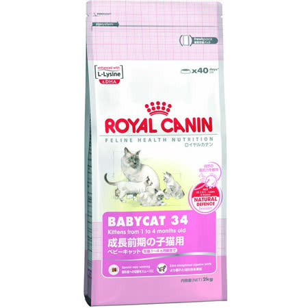 《法國皇家飼料》BC34離乳貓 (2kg/1包) 寵物飼料 幼貓飼料