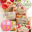 【Nesti Dante】義大利手工皂 超值任選3入