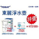 【日本東麗TORAY】 淨水壺PT302+PTC.F3J(3入)福氣超值組-公司貨