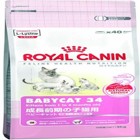 《法國皇家飼料》BC34離乳貓 (4kg/1包) 寵物飼料 幼貓飼料