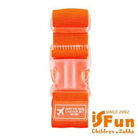 【iSFun】行李箱配件*包包扣式掛帶/橘