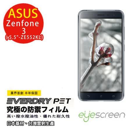 EyeScreen ASAU Zenfone 3 5.5-ZE552KL  EverDry PET 螢幕保護貼 非滿版