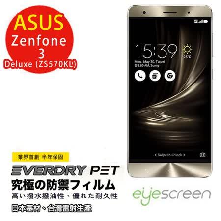 EyeScreen ASAU ZenFone 3 Deluxe ?(ZS570KL)? EverDry PET 螢幕保護貼