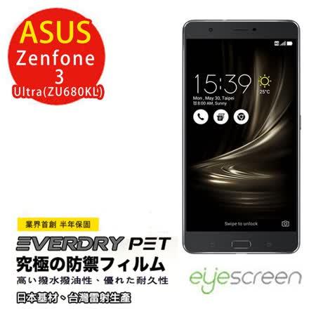 EyeScreen ASAU ZenFone 3 Ultra ?(ZU680KL)? EverDry PET 螢幕保護貼