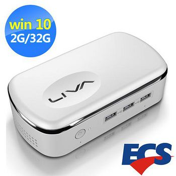 ECS LIVA X2 精英迷你PC(2G/32G) 含win10作業系統
