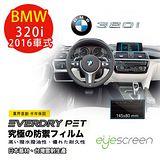 EyeScreen BMW 320i 2016車式 EverDry PET 車上導航螢幕保護貼(無保固)