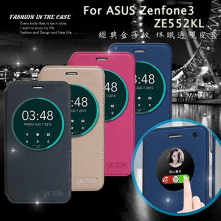 VXTRA  華碩 ASUS ZenFone 3 5.5吋 ZE552KL 經典金莎紋 商務視窗皮套