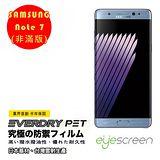 EyeScreen Samsung Note 7 EverDry PET 螢幕保護貼 (非滿版)
