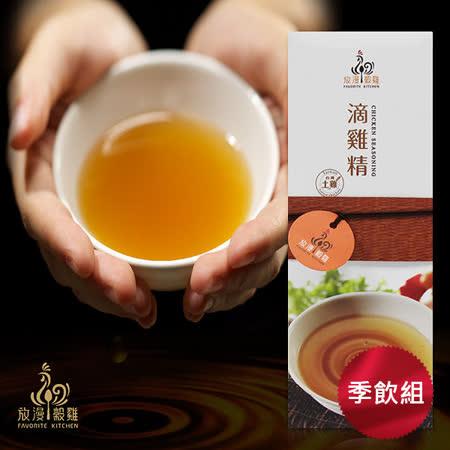【立瑞畜產】傳承古法蒸工●台灣土雞●滴雞精季飲組(120入/組)(免運)