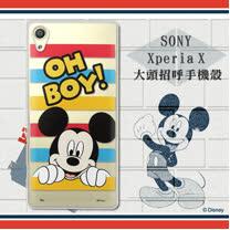 迪士尼Disney正版授權 SONY Xperia X / PS10 大頭招呼系列軟式手機殼(米奇)