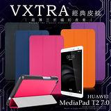 VXTRA  HUAWEI 華為 MediaPad T2 7.0 Pro  經典皮紋超薄三折平板保護皮套