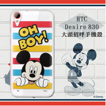 迪士尼Disney正版授權 HTC Desire 830 5.5吋 大頭招呼系列軟式手機殼(米奇)