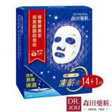 【買一送一】森田藥粧保濕卸妝露150ml+贈彈力美容巾