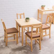[自然行]-南法實木餐桌椅組一桌四椅 74*74公分/原木+深咖啡椅墊
