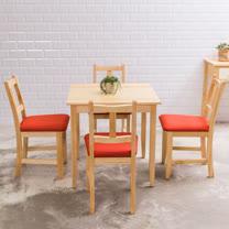 [自然行]-南法實木餐桌椅組一桌四椅 74*74公分/原木+橘紅色椅墊