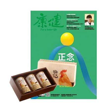 《康健雜誌》1年12期 贈 田記純雞肉酥禮盒(200g/3罐入)