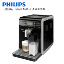 【PHILIPS 飛利浦】Saeco Moltio HD8769 全自動義式咖啡機 公司貨 保固2年