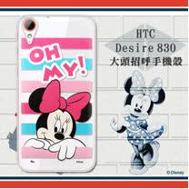 迪士尼Disney正版授權 HTC Desire 830 5.5吋 大頭招呼系列軟式手機殼(米妮)