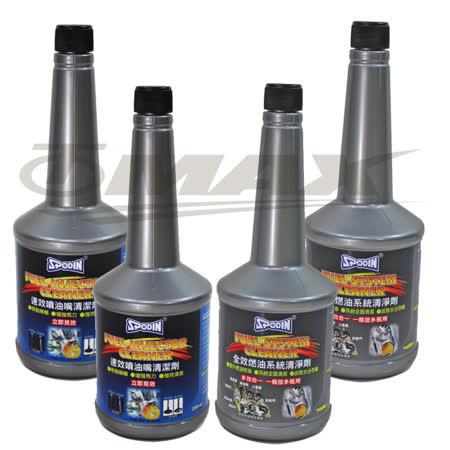 spodin全效燃油系統清潔劑2入+速效噴油嘴清潔劑2入