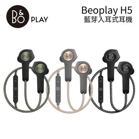 B&O PLAY BEOPLAY H5 入耳式耳機 無線藍芽 麥克風可通話 公司貨